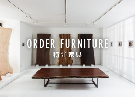 ORDER FURNITURE 特注家具
