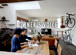 OWNER'S VOICE 施主様の声