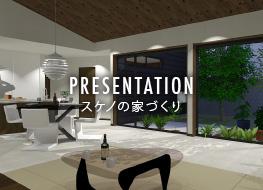 PRESENTATION スケノの家づくり