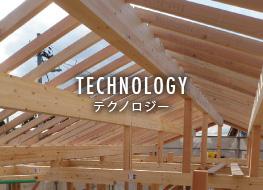 TECHNOLOGY テクノロジー