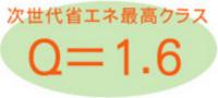 次世代省エネ最高クラス Q=1.6