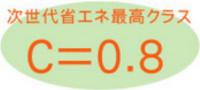 次世代省エネ最高クラス C=0.8