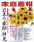 家庭画報8月号表紙