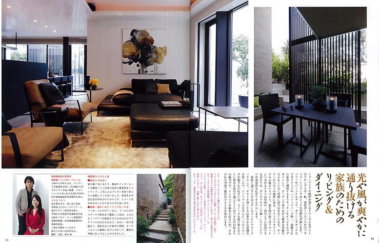 日本の「豪邸」拝見・特集ページでMINOTTIが紹介されました。