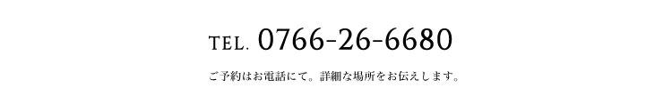 見学予約はお電話にて TEL.0766-26-6680